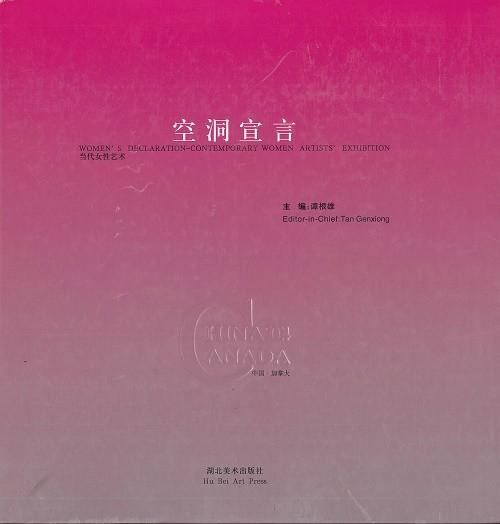 Women's Declaration: Contemporary Women Artists' Exhibition