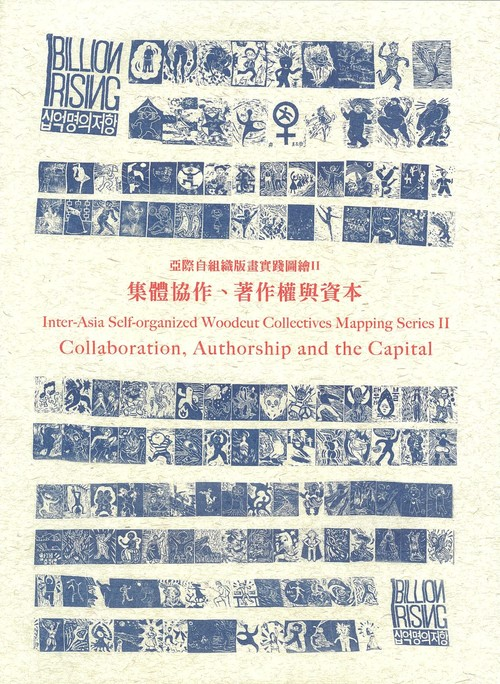 Inter-Asia Self-organized Woodcut Collectives Mapping Series II: Collaboration, Authorship and the Capital