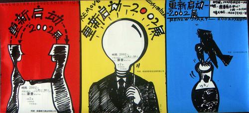 Image: Poster of <i>Restart: 2002 Xinjiang Contemporary Art Exhibition</i>. Courtesy of Zeng Qunkai.