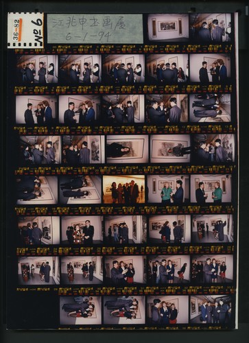 No. 006 Chiang Chao-shen Paintings and Calligraphy 6 January 1994