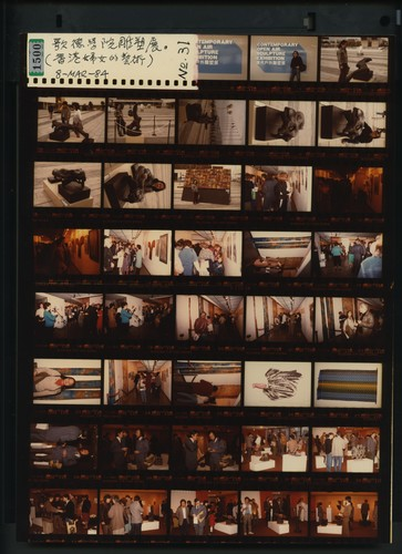 No. 031 Goethe-Institut Sculpture Exhibition (Arts of Hong Kong Women) 8 March 1984