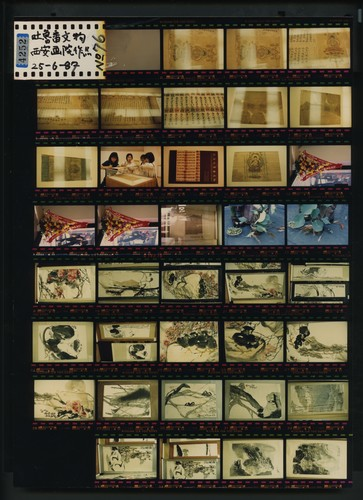 No. 076 Cultural Relics from Turfan. Artworks of Xi An Zhong Guo Hua Yuan 26 June 1987