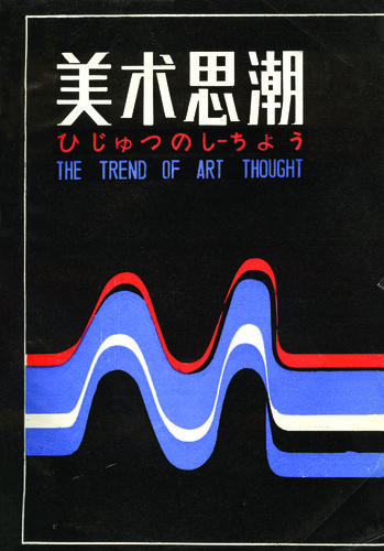 The Trend of Art Thought (1985, No. 1)