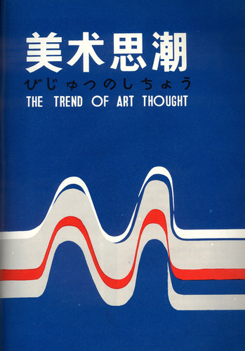 The Trend of Art Thought (1985, No. 5)