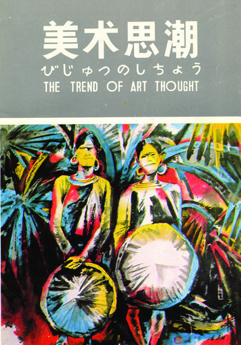 The Trend of Art Thought (1985, No. 6)