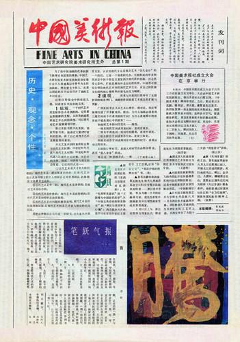 Fine Arts in China (1985 No. 1)