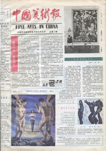 Fine Arts in China (1985 No. 2)