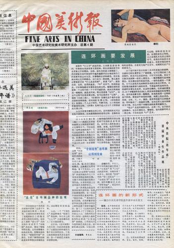 Fine Arts in China (1985 No. 4)