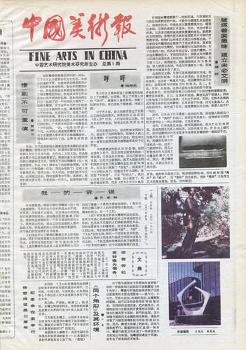 Fine Arts in China (1985 No. 5)