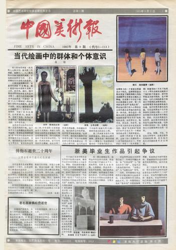 Fine Arts in China (1985 No. 9)
