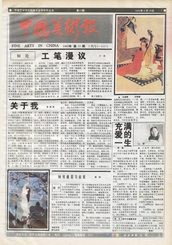 Fine Arts in China (1985 No. 10)