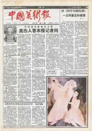 Fine Arts in China (1985 No. 11)
