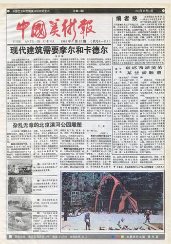 Fine Arts in China (1985 No. 12)