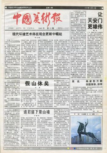 Fine Arts in China (1985 No. 13)