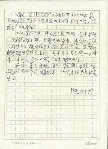 Yang Jiechang's Artist Statement