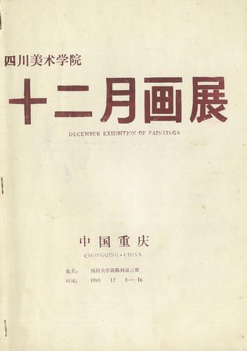 Sichuan Fine Arts Institute December Exhibition of Paintings — Brochure