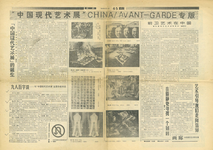 Special Editions on China Avant/Garde Exhibition