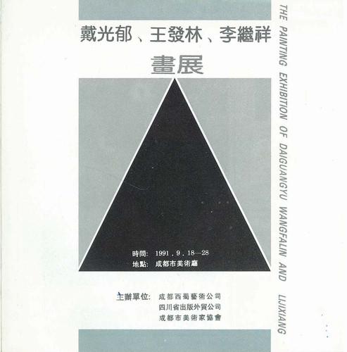 The Painting Exhibition of Dai Guangyu, Wang Falin, and Li Jixiang — Leaflet
