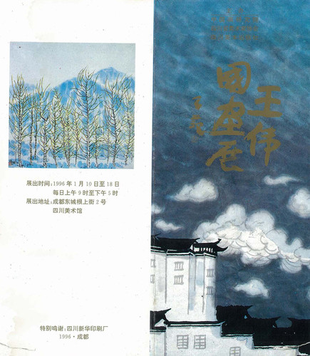Painting Exhibition by Wang Weiguo — Leaflet