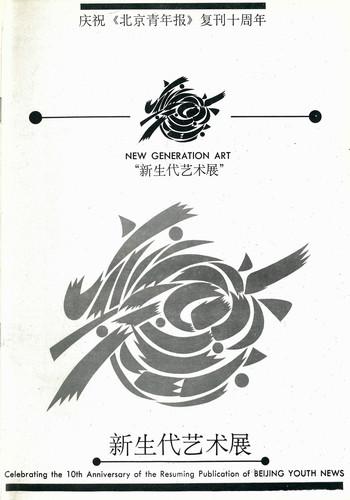 New Generation Art Exhibition — Brochure