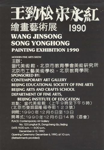 Wang Jinsong Song Yonghong Painting Exhibition — Exhibition Leaflet