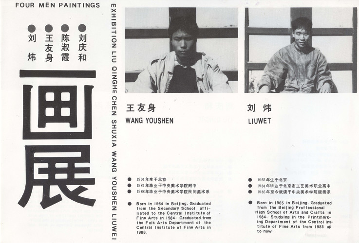 Four-Person Painting Exhibition — Leaflet