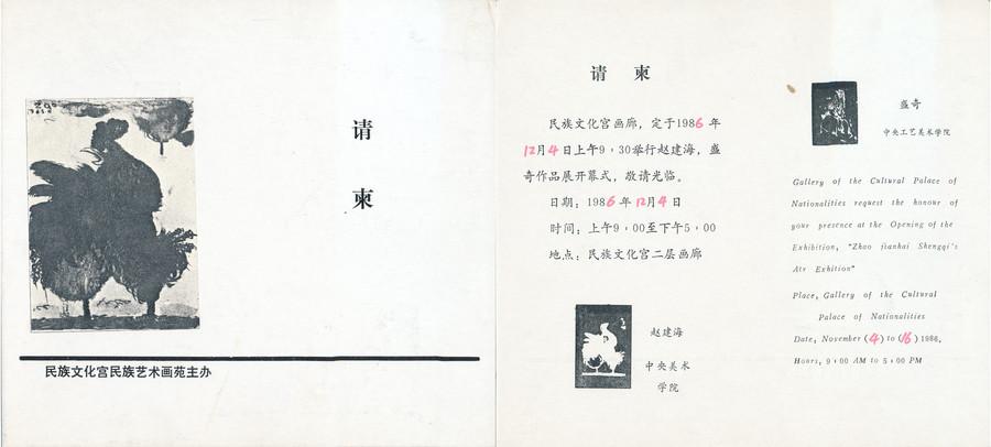 Zhao Jianhai, Shengqi's Art Exhibition — Invitation