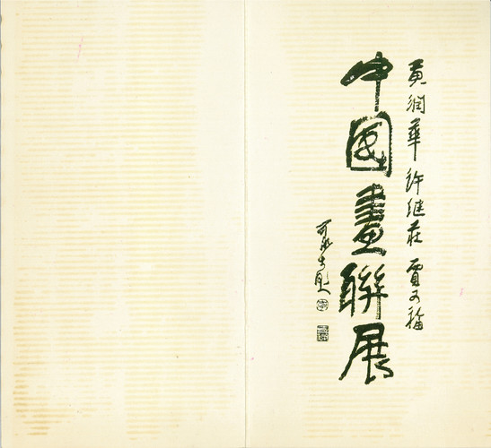 Huang Runhua, Xu Jizhuang, Jia Youfu Joint Exhibition of Chinese Paintings — Invitation