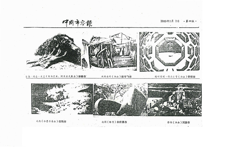 6 Works from China/Avant-Garde Exhibition Featured in Zhongguo Shirong Bao