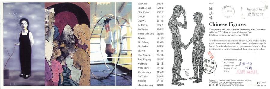 Chinese Figures — Invitation