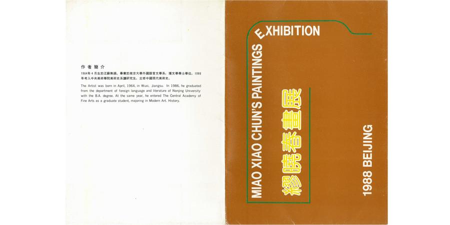 Miao Xiaochun's Paintings Exhibition — Brochure