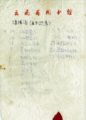 List of Works by Pan Dehai Shown at The 3rd New Concrete Image Event