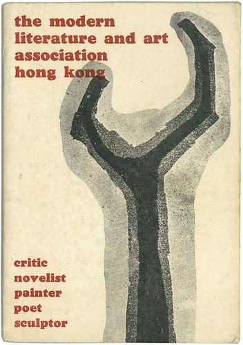 The Modern Literature and Art Association Hong Kong — Brochure