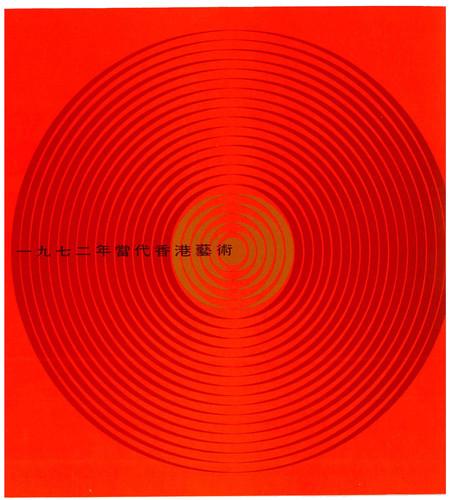 Contemporary Hong Kong Art 1972 — Exhibition Catalogue (Excerpt)