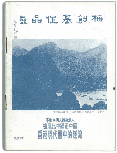(Works by Mui Chong Kee - Background Information)