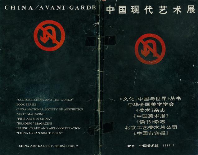 China/Avant-Garde Exhibition — Catalogue