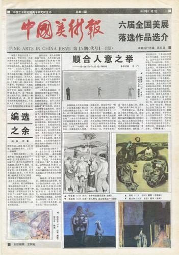 Fine Arts in China (1985 No. 15)