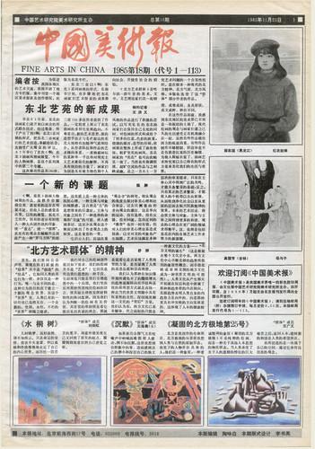 Fine Arts in China (1985 No. 18)