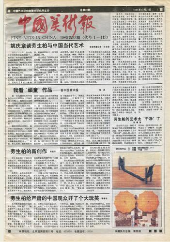 Fine Arts in China (1985 No. 22)