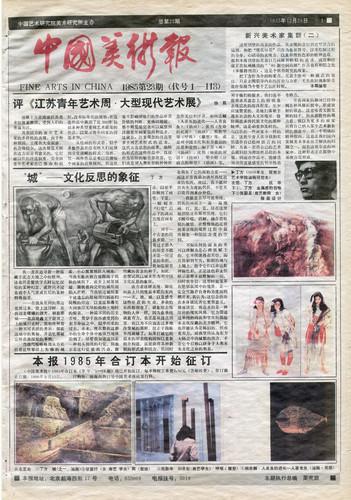 Fine Arts in China (1985 No. 23)