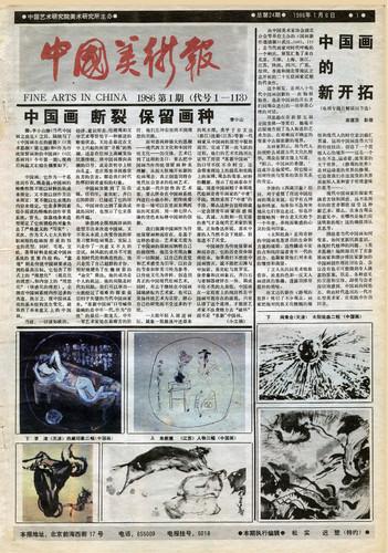 Fine Arts in China (1986 No. 1)