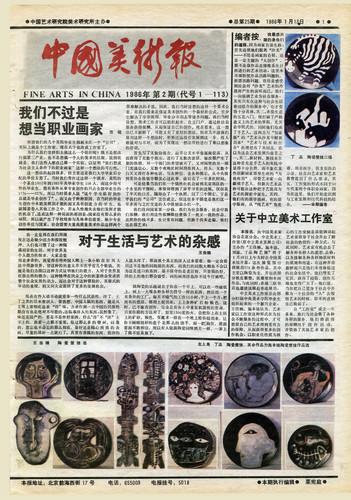 Fine Arts in China (1986 No. 2)