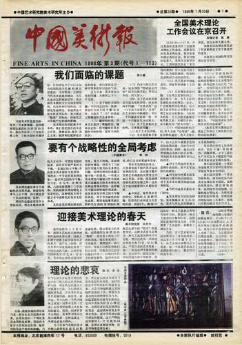 Fine Arts in China (1986 No. 3)