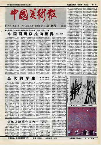 Fine Arts in China (1986 No. 4)