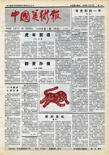 Fine Arts in China (1986 No. 6)