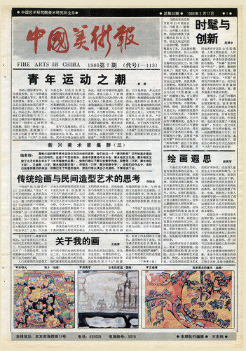 Fine Arts in China (1986 No. 7)