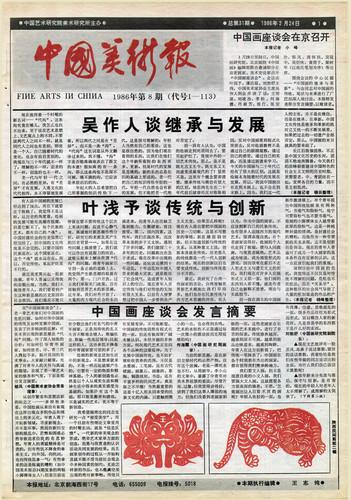 Fine Arts in China (1986 No. 8)