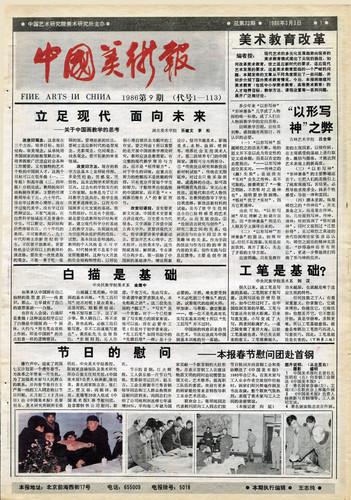 Fine Arts in China (1986 No. 9)