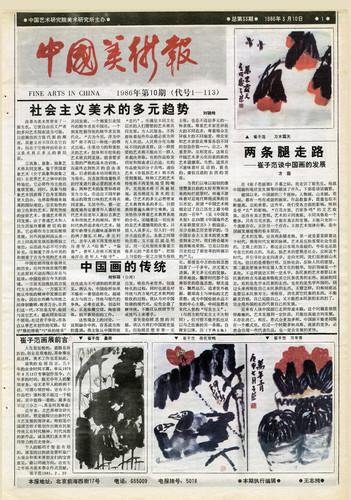 Fine Arts in China (1986 No. 10)