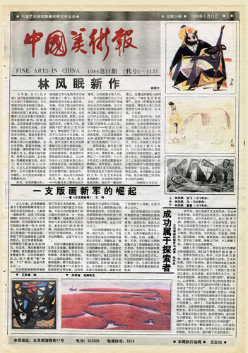 Fine Arts in China (1986 No. 11)